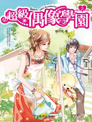 cover image of 超級偶像學園2