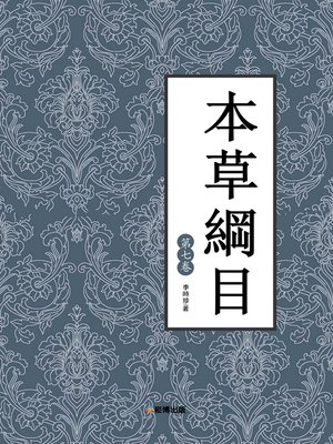 cover image of 本草綱目(第七卷)