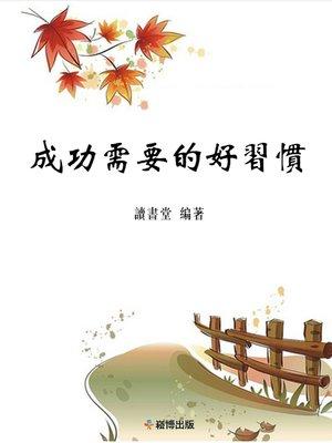 cover image of 成功需要的好習慣