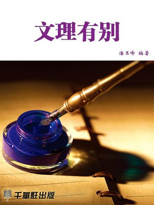 cover image of 文理有別