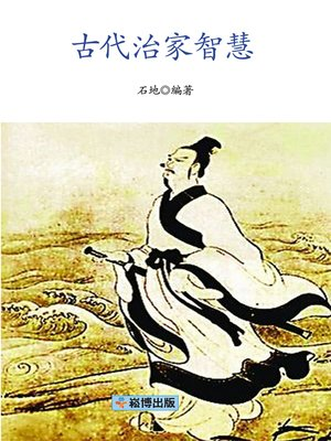 cover image of 古代治家智慧