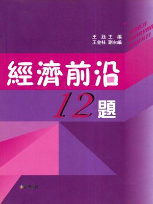 cover image of 經濟前沿12題