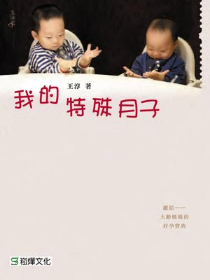cover image of 我的特殊月子