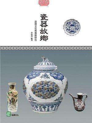 cover image of 瓷器故鄉
