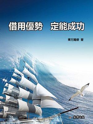 cover image of 借用優勢 定能成功
