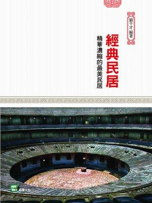 cover image of 經典民居