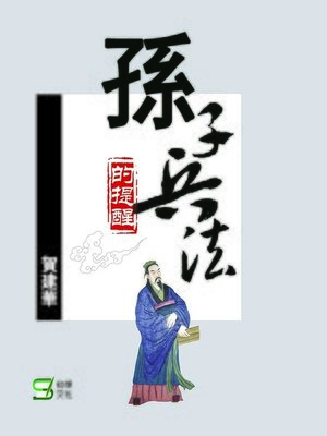 cover image of 孫子兵法的提醒
