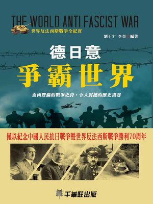 cover image of 德日意爭霸世界