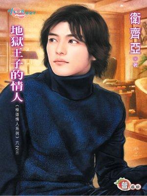 cover image of 極道情人系列六之三