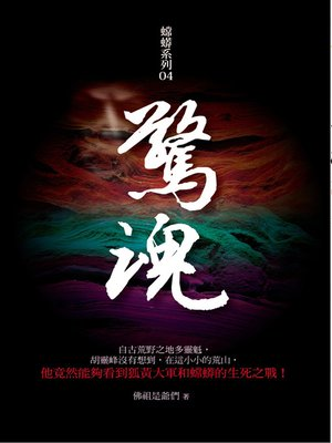 cover image of 驚魂