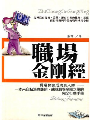 cover image of 職場金剛經
