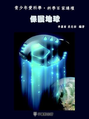 cover image of 保護地球