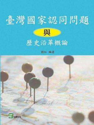 cover image of 臺灣國家認同問題與歷史沿革概論