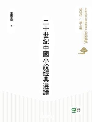 cover image of 二十世紀中國小說經典選讀
