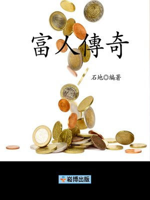 cover image of 富人傳奇
