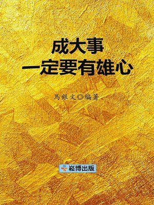 cover image of 成大事一定要有雄心