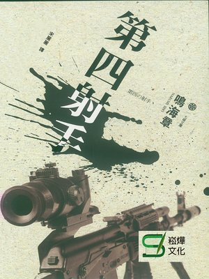 cover image of 第四射手