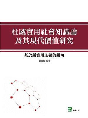 cover image of 杜威實用社會知識論及其現代價值研究