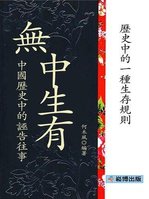 cover image of 無中生有:中國歷史中的誣告往事