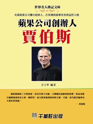 cover image of 蘋果公司創辦人賈伯斯