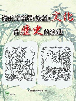 cover image of 從兩岸譜牒(族譜)文化看歷史的演進