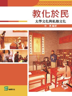 cover image of 教化於民