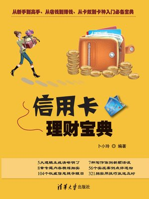 cover image of 信用卡理财宝典