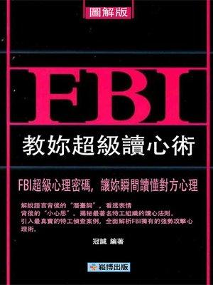 cover image of FBI教你超級讀心術