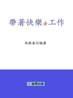 cover image of 帶著快樂去工作