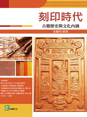 cover image of 刻印時代