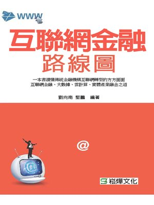 cover image of 互聯網金融路線圖