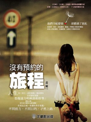 cover image of 沒有預約的旅程
