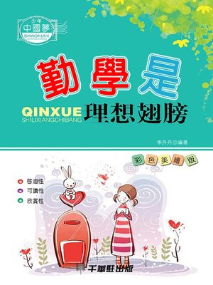 cover image of 勤學是理想翅膀