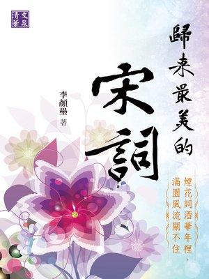 cover image of 歸來最美的宋詞