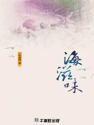 cover image of 海滋味