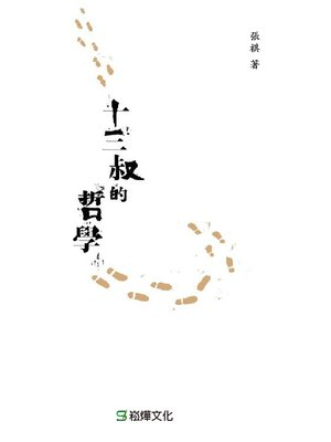 cover image of 十三叔的哲學