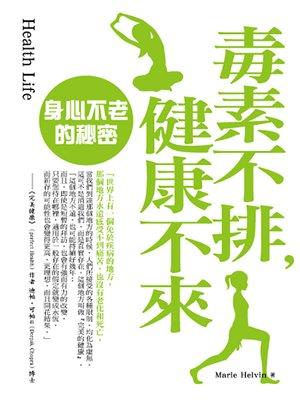 cover image of 毒素不排 健康不來