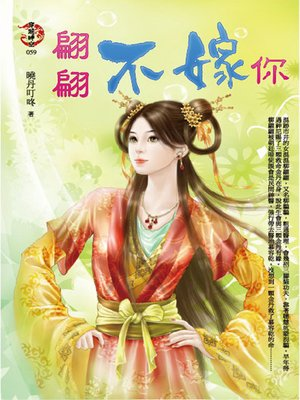 cover image of 翩翩不嫁你