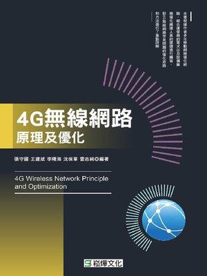 cover image of 4G無線網路原理及優化