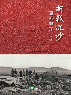 cover image of 折戟沉沙溫都爾汗