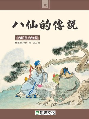 cover image of 呂洞賓的故事