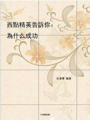 cover image of 西點精英告訴你