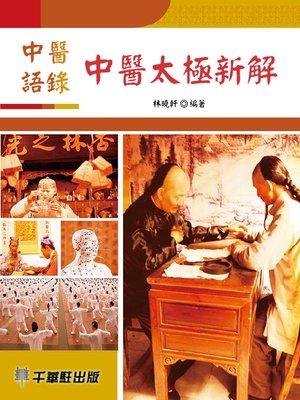 cover image of 中醫語錄·中醫太極新解