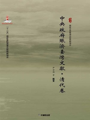 cover image of 中央政府賑濟臺灣文獻