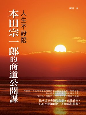 cover image of 人生不設限