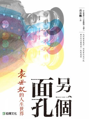 cover image of 另一個面孔