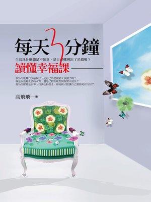 cover image of 每天3分鐘 讀懂幸福課