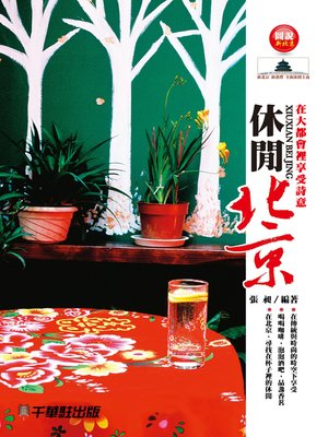 cover image of 休閒北京