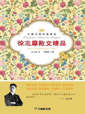 cover image of 徐志摩散文精品