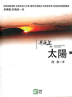 cover image of 草原上的太陽